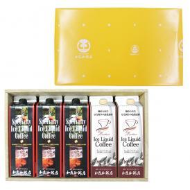 SC30包装紙による包装・アイスリキッドコーヒー【5本】セット