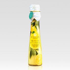 塩レモンのオリーブオイル