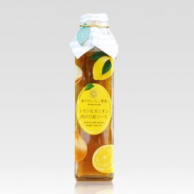 レモン&オニオン肉の万能ソース