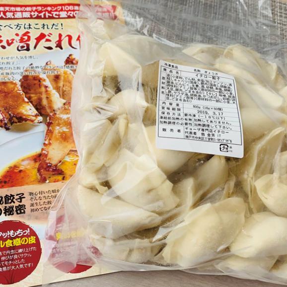 """【送料無料】""""3秒に1個売れる""""神戸味噌だれ餃子50個セット02"""