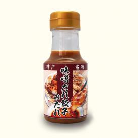 神戸味噌だれ餃子のたれ150ml(ボトル入)