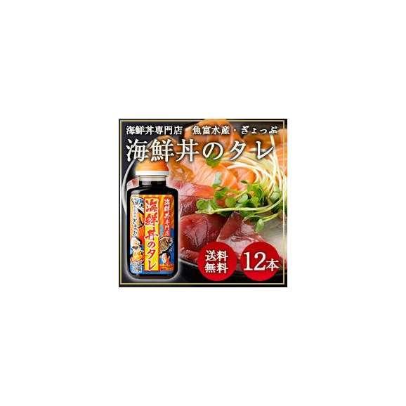 海鮮丼専門店 魚富水産・ぎょっぷ 海鮮丼のタレ 12本01