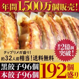 本餃子96個黒餃子96個ギガ盛り!192個送料無料