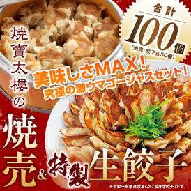 【送料無料】焼売太樓の焼売&特製生餃子20gのセット