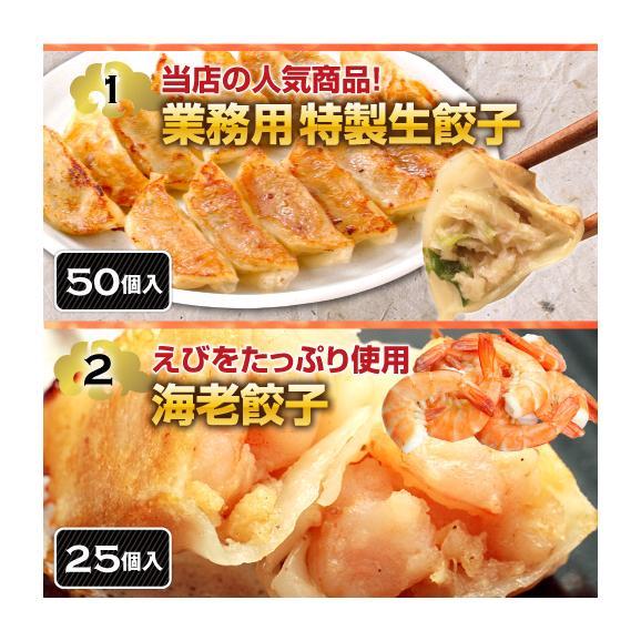大人気!4種の餃子をセットにしました!【送料無料】至福のひと時餃子セット02