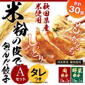 【注文殺到中!】【送料・税込】米粉の皮で包んだ餃子セットA(野菜餃子1袋×肉餃子2袋×タレ5つ)
