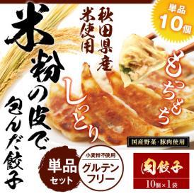 米粉の皮で包んだ餃子10個380円!【肉餃子単品】【5,000円以上購入で送料無料】