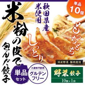 米粉の皮で包んだ餃子10個380円!【野菜餃子単品】