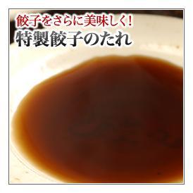 特製餃子タレ(11g/袋)