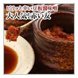 餃子のたれに入れるだけ★味のアクセントにピリッと辛い赤い友(豆板醤味噌)ボリューム満点(30g/袋)