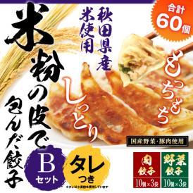 【送料・税込】米粉の皮で包んだ餃子セットB(野菜餃子3袋×肉餃子3袋×タレ10個)