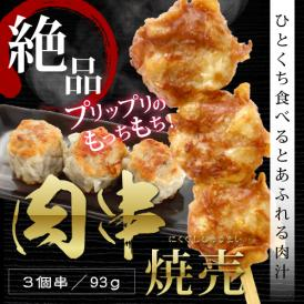 【送料無料】【絶品 ボリューム満点】肉串焼売3パックセット!6本入り×3