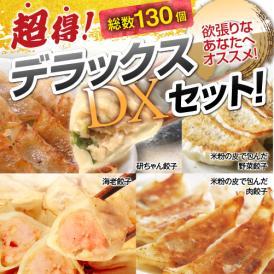 【お歳暮】【送料無料】超得!デラックスセット 総数130個 タレ付き!海老餃子入り!