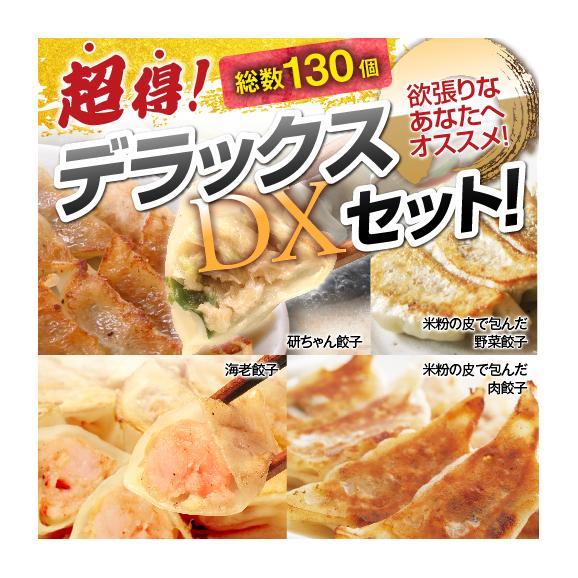 【お歳暮】【送料無料】超得!デラックスセット 総数130個 タレ付き!海老餃子入り!01