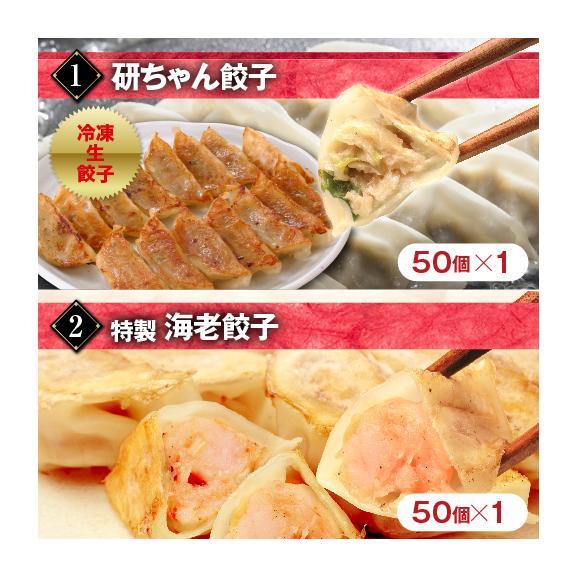 【お歳暮】【送料無料】超得!デラックスセット 総数130個 タレ付き!海老餃子入り!02