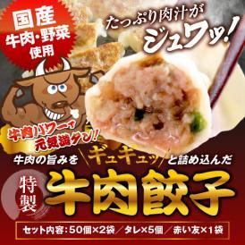 【送料無料・タレ付】研ちゃん餃子の業務用餃子! 牛肉餃子 50個入り×2袋