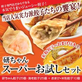 【送料無料】研ちゃんスーパーお試しセット ジューシー肉餃子25個&プリプリ海老餃子25個に選べる米粉餃子も10個追加!