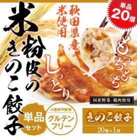 【小麦を使用していない秋田大潟工場より発送】【グルテンフリー】小麦アレルギーの方にお勧めのタレなしセット!米粉皮のきのこ餃子 タレなし