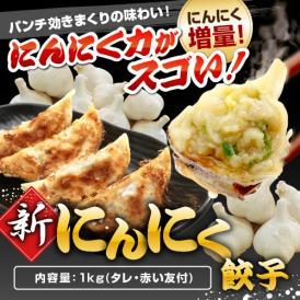 大人気!ニンニク増量!新にんにく餃子!スタミナたっぷりパワーアップ!