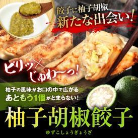 柚子胡椒餃子 1袋(50個入り)ゆずの酸味とぴりっと辛いアクセントが癖になる胡椒がビールにぴったり!パンチの効いたぴりっと美味しい柚子胡椒餃子!