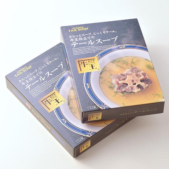 牛王仕立てのテールスープ 【270g×5食セット】02