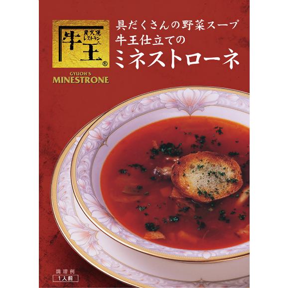 牛王仕立てのミネストローネ 【300g×5食セット】01