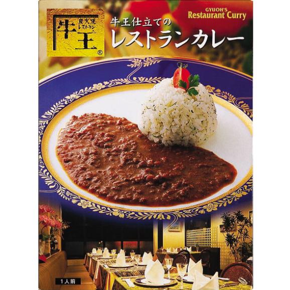 牛王仕立てのレストランカレー 【200g×5食セット】01