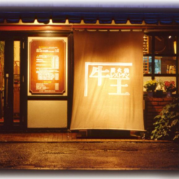 牛王仕立てのレストランカレー 【200g×5食セット】03