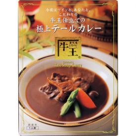 牛王仕立ての極上テールカレー 【240g×5食セット】