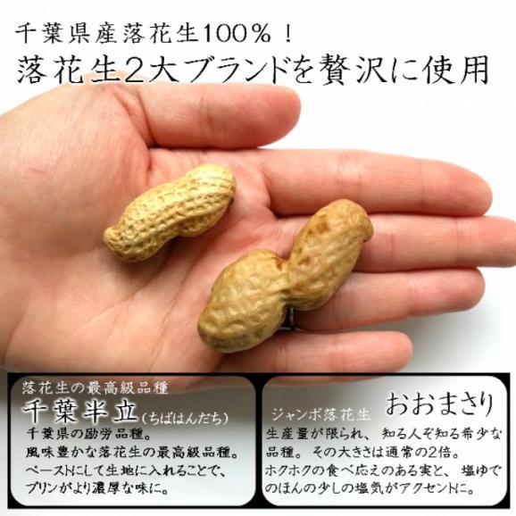 落花生プリン(チョコレート)6個入【送料込】03