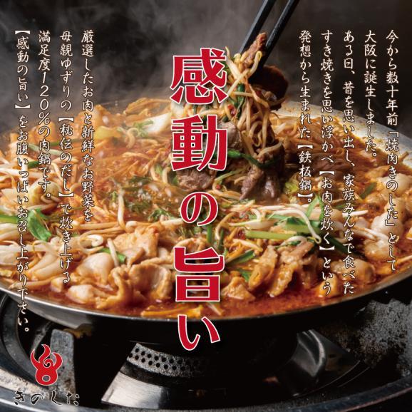 元祖鉄板鍋ダシ&魔法の手羽ダレセット(鍋ダシ2本、手羽ダレ2本)02