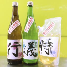 行、儀、時 日本酒3種セット ※マンガ付