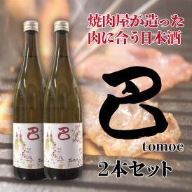 焼肉屋が造った肉に合う日本酒 酵母無添加 山廃三段 【巴(ともえ)】2本セット