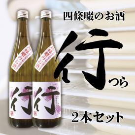 酵母無添加 山廃四段 【行(つら)】日本酒2本セット ※楠三兄弟物語付