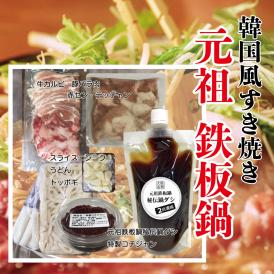 鉄板鍋セット(野菜なし)