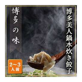 博多美人鍋水炊き餃子 2〜3人前