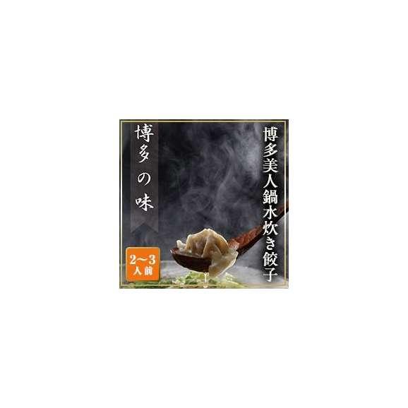 博多美人鍋水炊き餃子2~3人前