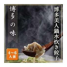 博多美人鍋水炊き餃子 4〜6人前