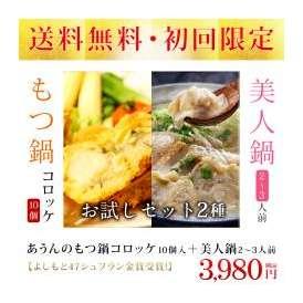 【送料無料・初回限定】もつ鍋コロッケ10個+美人鍋2~3人前