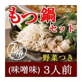野菜付き もつ鍋 3人前お手軽セット 味噌味