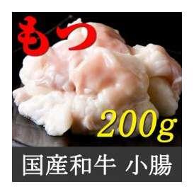 国産和牛 小腸 200g
