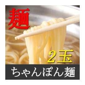 ちゃんぽん麺 2玉