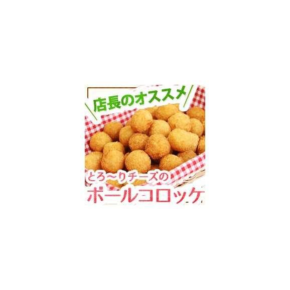 チーズ入り!「ボールコロッケ」01