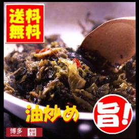 高菜辛子炒め博多風1Kg3ヶ月以上漬けた「本漬け」を使用。チャーハンや卵焼き、ラーメン、お茶漬けの具材に!