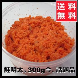鮭明太 (しゃけめんたい)300g今、話題の品。超人気商品。ほんのりピリ辛の味付け 博多名物