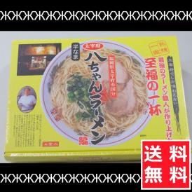 博多ラーメン とんこつ シリーズ 八ちゃんラーメン 4食入り 067-703
