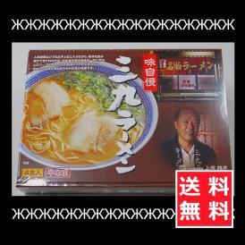 博多ラーメン とんこつ シリーズ 三九ラーメン 4食入り 067-701
