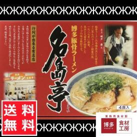 博多ラーメン とんこつ 行列のできる店 名島亭 4食入り 067-713