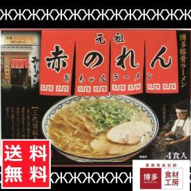 博多ラーメン とんこつ 行列のできる店 赤のれん 節ちゃんラーメン 4食入り 067-715
