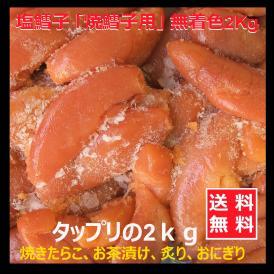 塩鱈子 「焼鱈子用」 (無着色)2Kg [067-632] YTMZ-2 たら子 生食OK 大盛 グルメ